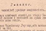 Archiwum Narodowe w Krakowie, sygn. WIN 50 k. 2